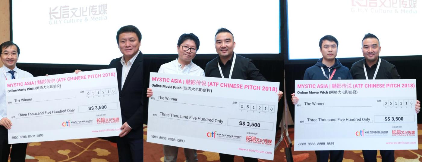Winners of the ATF Chinese Pitch 2018
