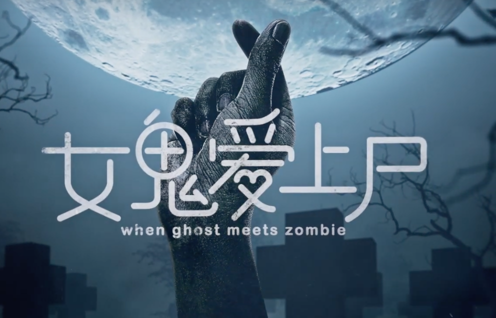 Screengrab from When Ghost Meets Zombie trailer